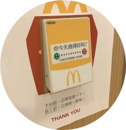 McDonales employee engagement