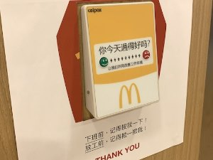 Mc Donalds Employee Engagement